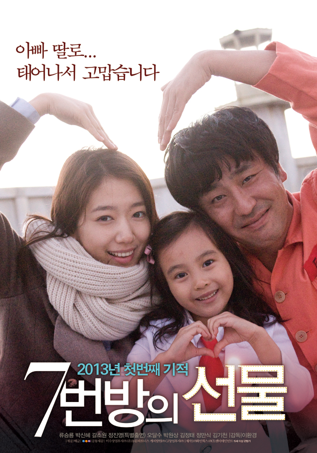 Miracle In Cell No 7 Asianwiki