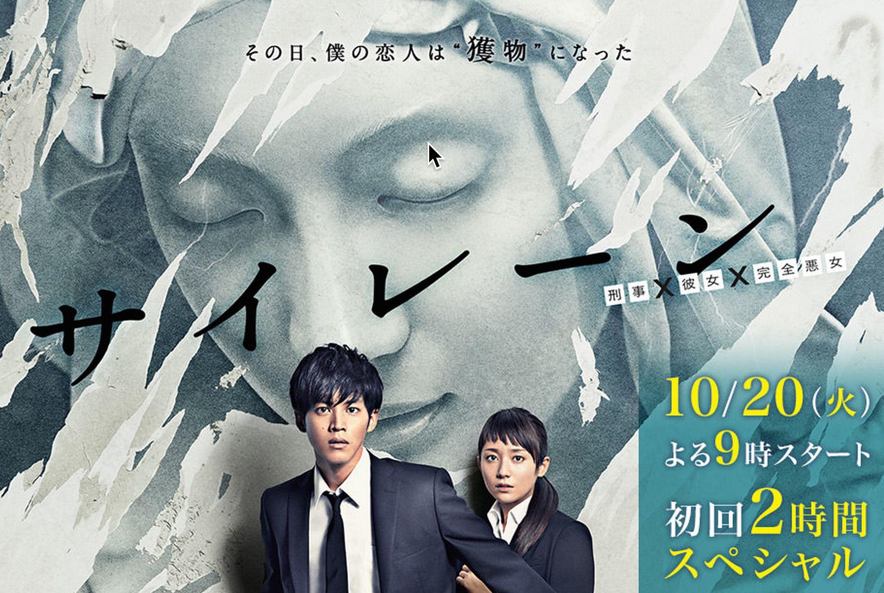J Drama Stunning siren (japanese drama) - asianwiki