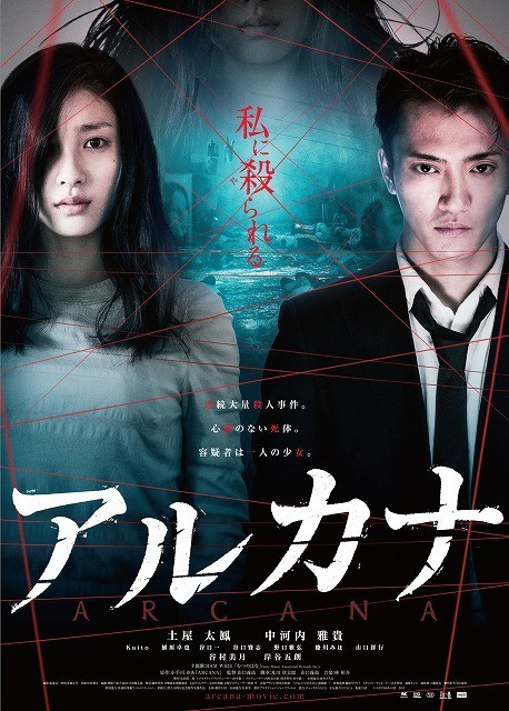 Arcana - Japanese Movie-p1.jpg