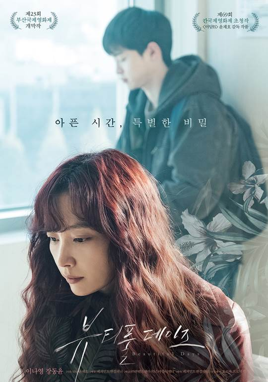 [Resim: Beautiful_Days_%28Korean_Movie%29-P1.jpg]