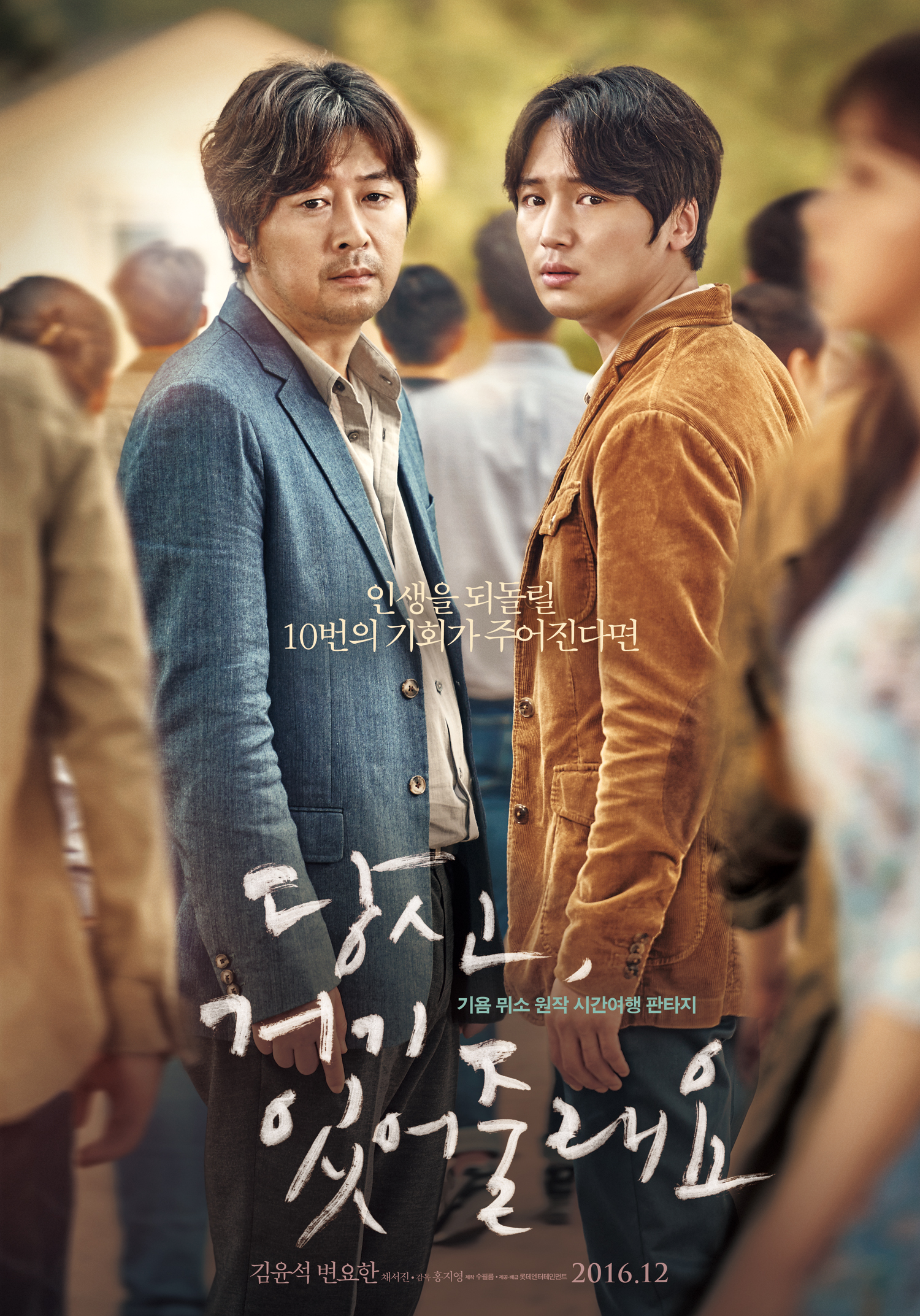 Will-You-Be-There-Korean-Movie-2016-Poster
