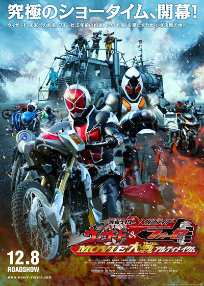 Kamen Rider x Kamen Rider Wizard & Fourze Movie Taisen Ultimatum-p1.jpg