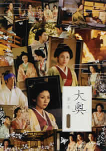 Ooku (The Inner Palace) -Episode One- SP.jpg