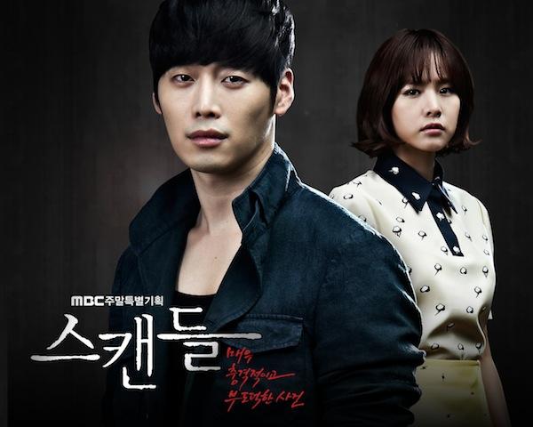 Kim soo ah 7 - 2 part 7