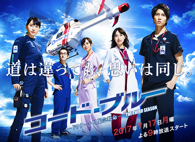 File:Code Blue Season 3-p02.jpg