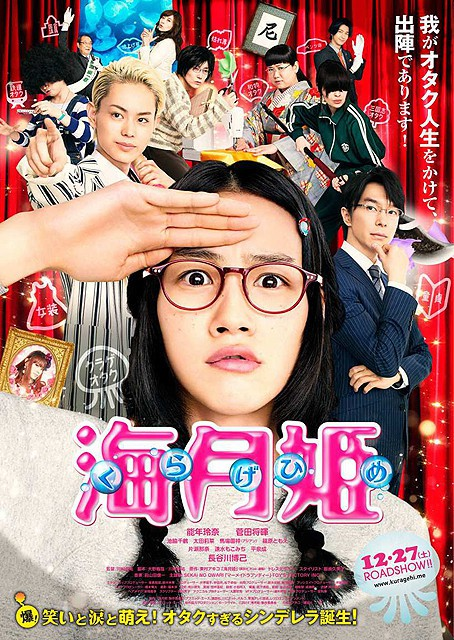 princess jellyfish asianwiki