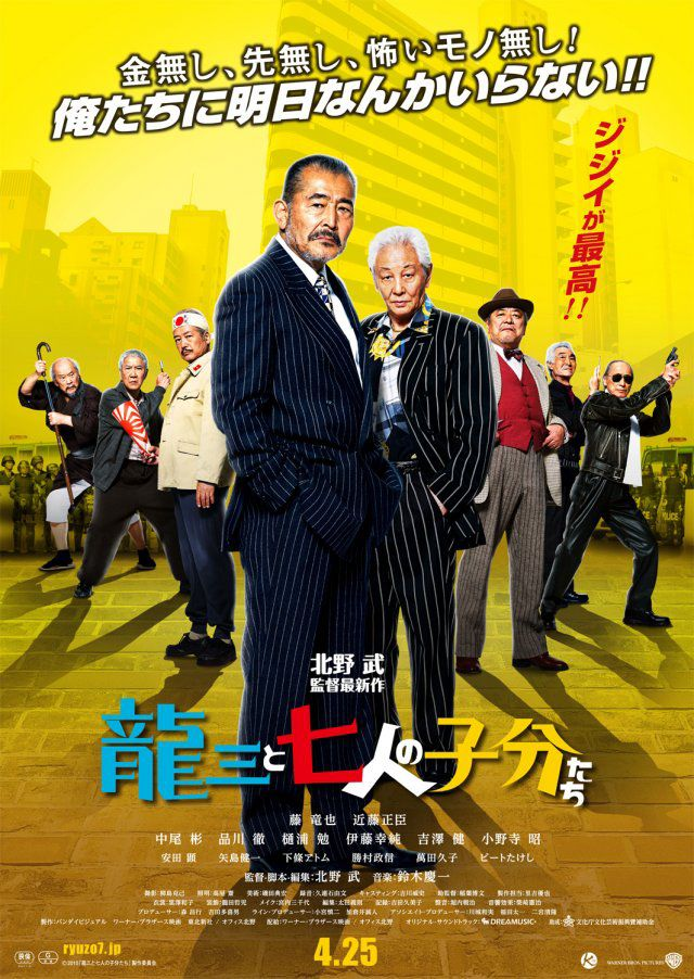 Ryuzo And The Seven Henchmen-p2.jpg