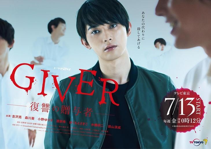 Giver: Fukushu no Zoyosha (2018)