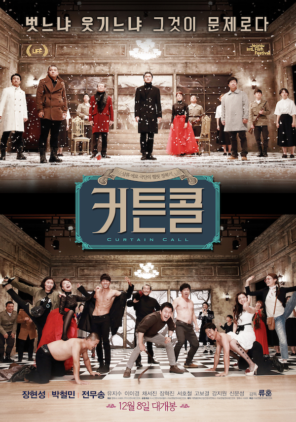 Curtain Call (Korean Movie)-p01.jpg
