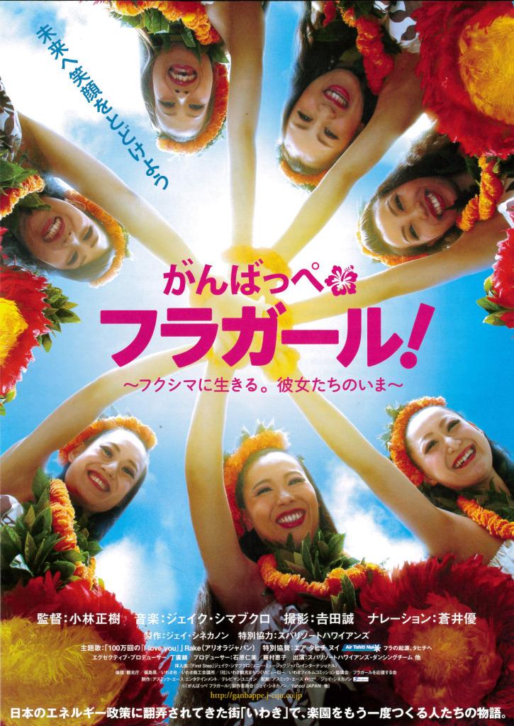 Fukushima_Hula_Girls-p1.jpg