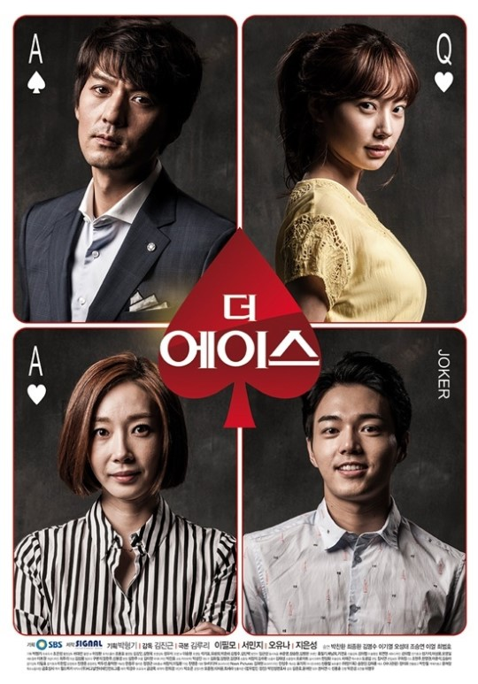The Ace (Drama Special)-2015-p01.jpg