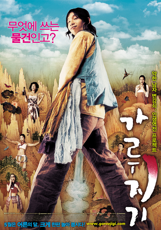 A Tale of Legendary Libido / Garujigi / 2008 / G�ney Kore /  Mp4 / T�rk�e Altyaz�l�