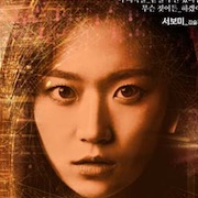 Lookout (Korean Drama)-Kim Seul-Gi.jpg