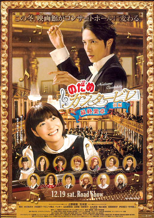 Nodame Cantabile (2009-Japan)-movie1.jpg