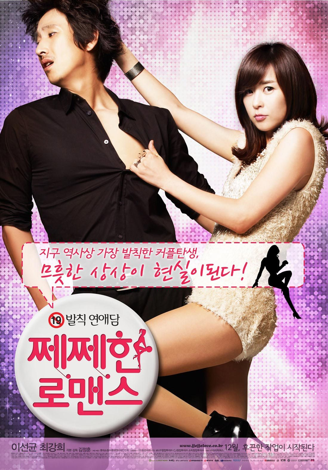 Korean sex comedy movies