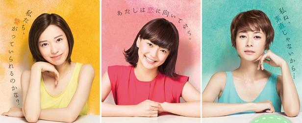 I Love You - Japanese Drama - AsianWiki