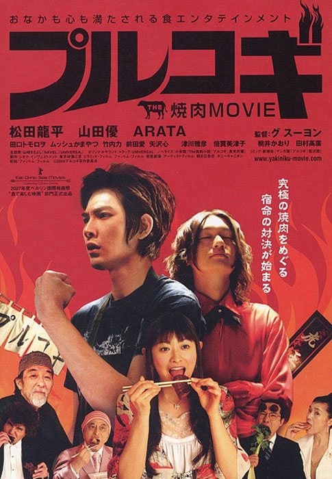 The Yakiniku Movie- Bulgogi.jpg