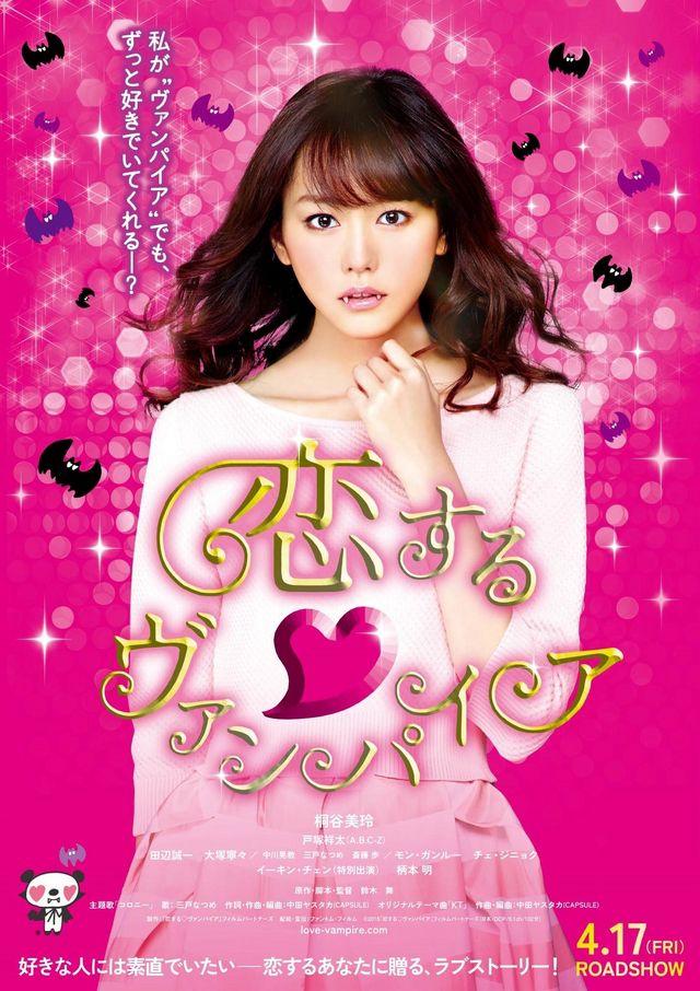 Vampire In Love / Japonya / 2015 /// Film Tanıtımı