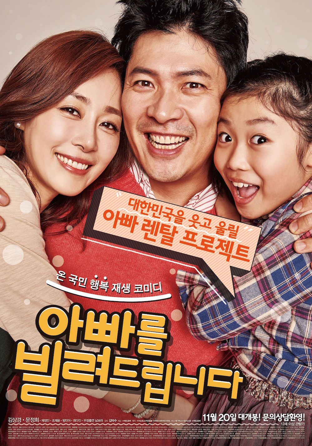 Dad for Rent-p2.jpg