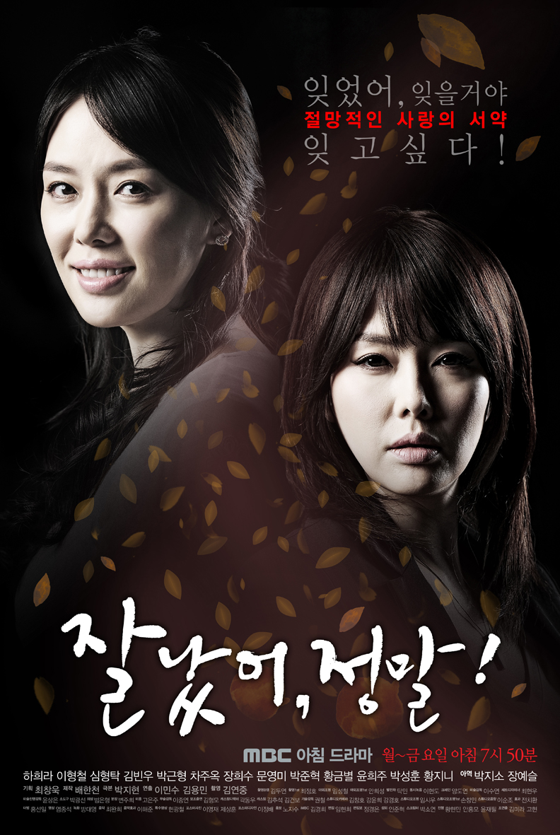 Good For You - Korean Drama-p1.jpg