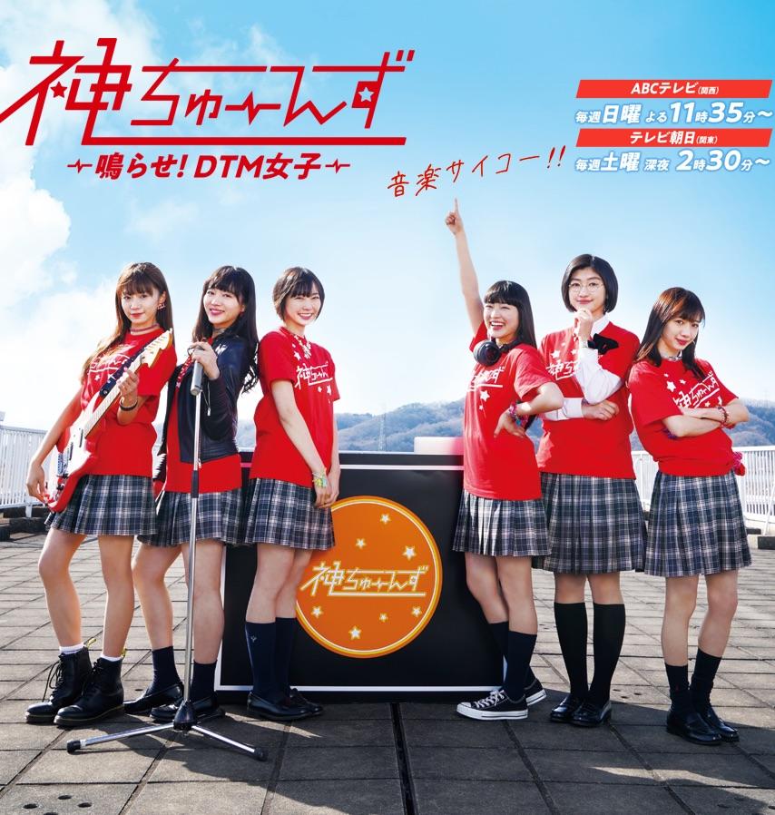 School Girls' Rock - AsianWiki