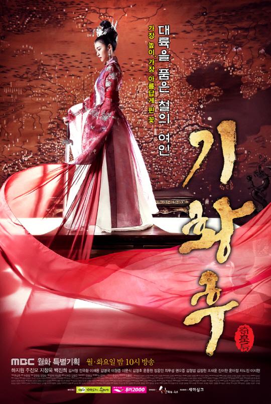 Empress Ki-p1.jpg