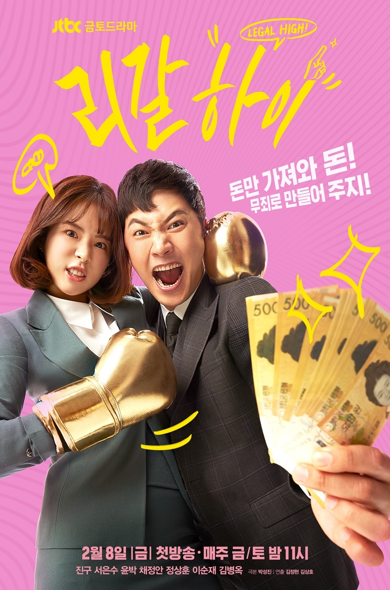 Legal High (Korean Drama) - AsianWiki