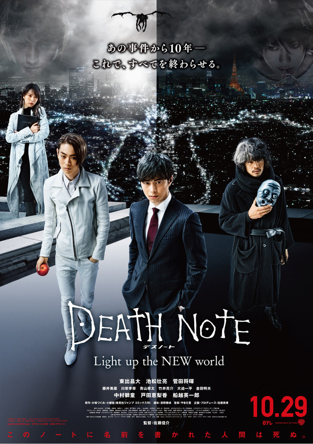 Death Note Light Up The New World  Asianwiki