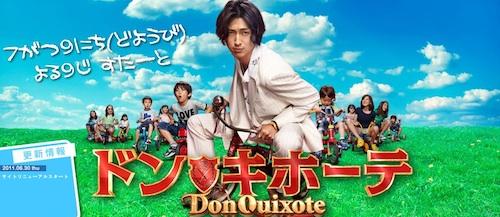 Don_Quixote_%28Drama%29-p2.jpg