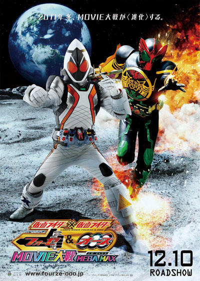 Kamen Rider x Kamen Rider Fourze and OOO Movie Taisen Mega Max-p1.jpg