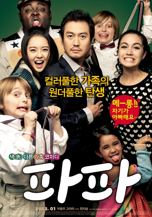 Papa (Korean Movie)-p2.jpg