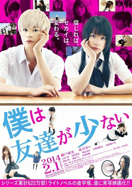 boku wa tomodachi ga sukunai live action eng sub  film