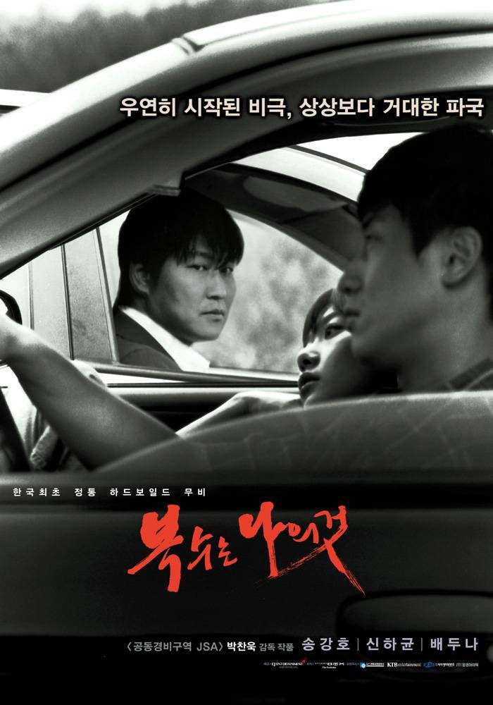 Sympathy for Mr. Vengeance-p1.jpg