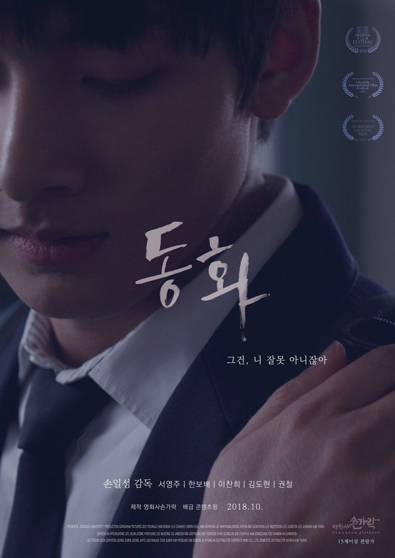 Dong-Hwa (Korean Movie)-p01.jpg
