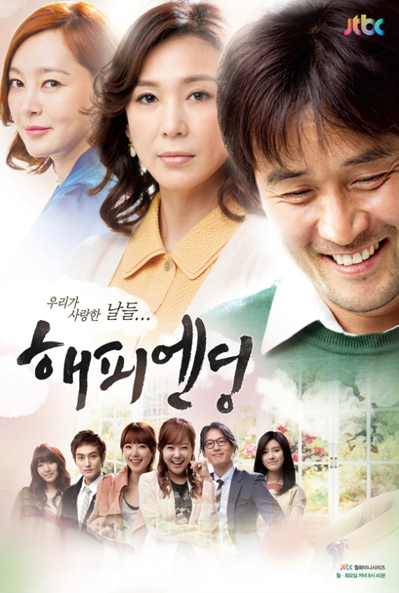 Happy Ending (Korean Drama)-p1.jpg