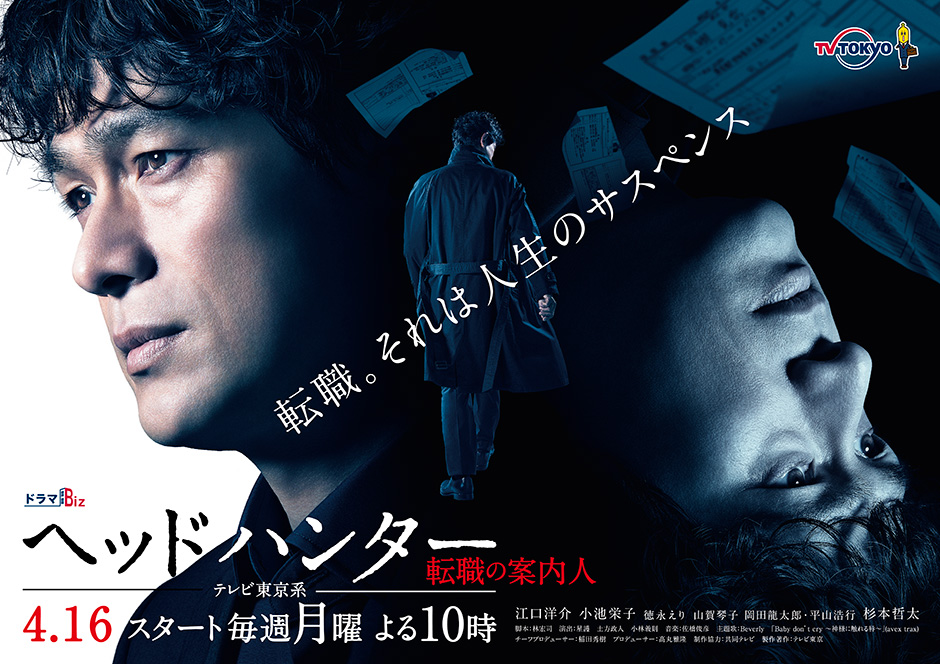 Headhunter (Japanese Drama)-P1.jpg
