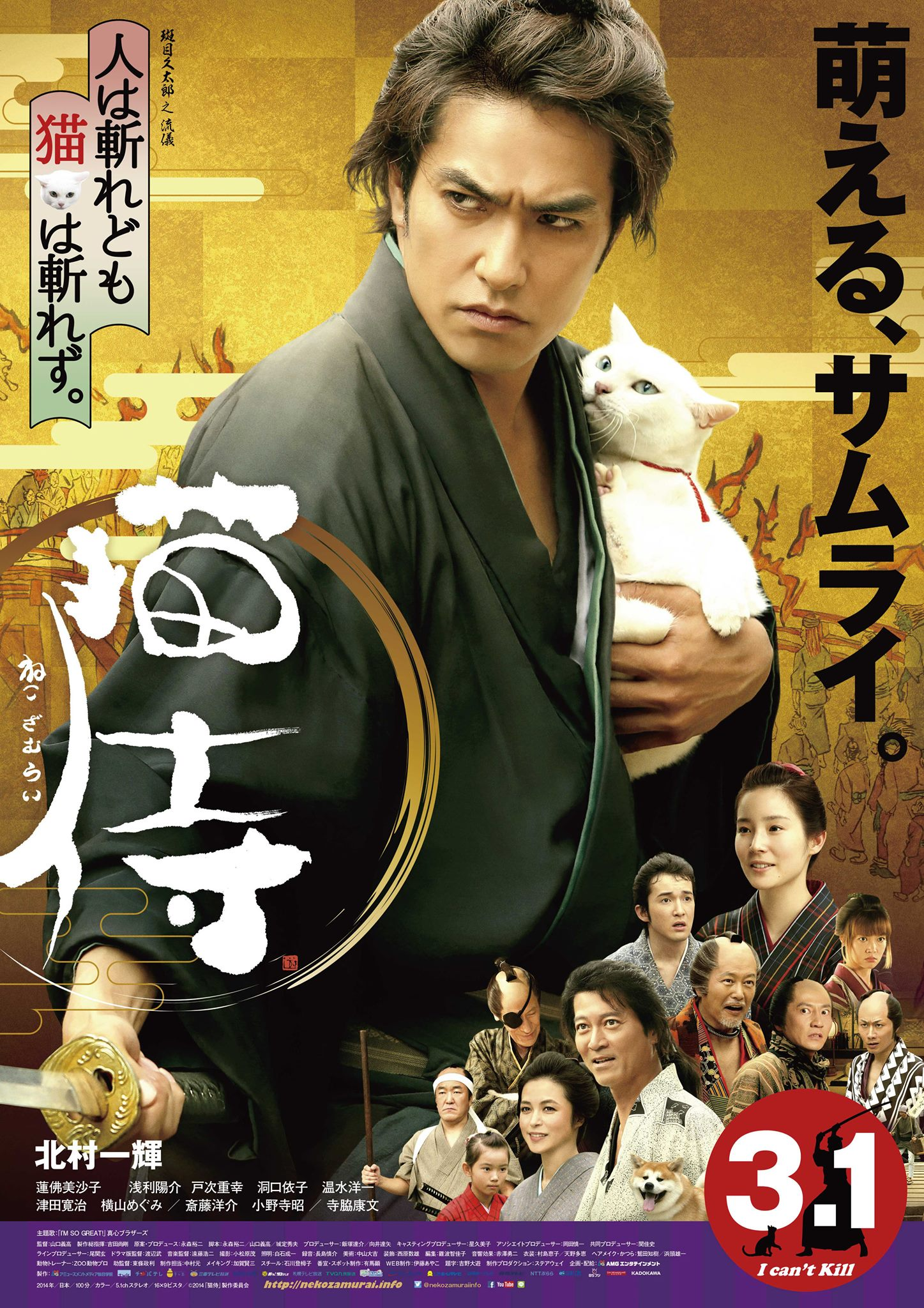 Neko Zamurai - Japanese Movie-p1.jpg