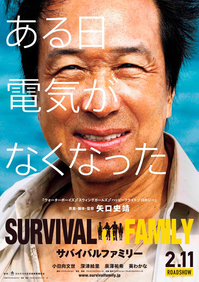 Survival Family-p1.jpg