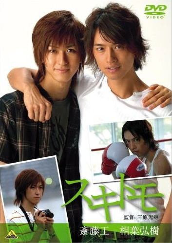 Japan gay movie