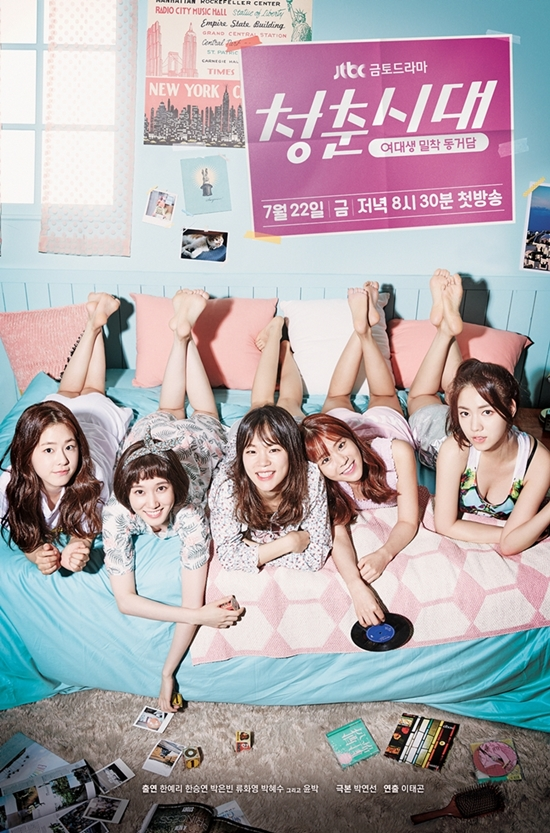 File:Age of Youth-p1.jpg