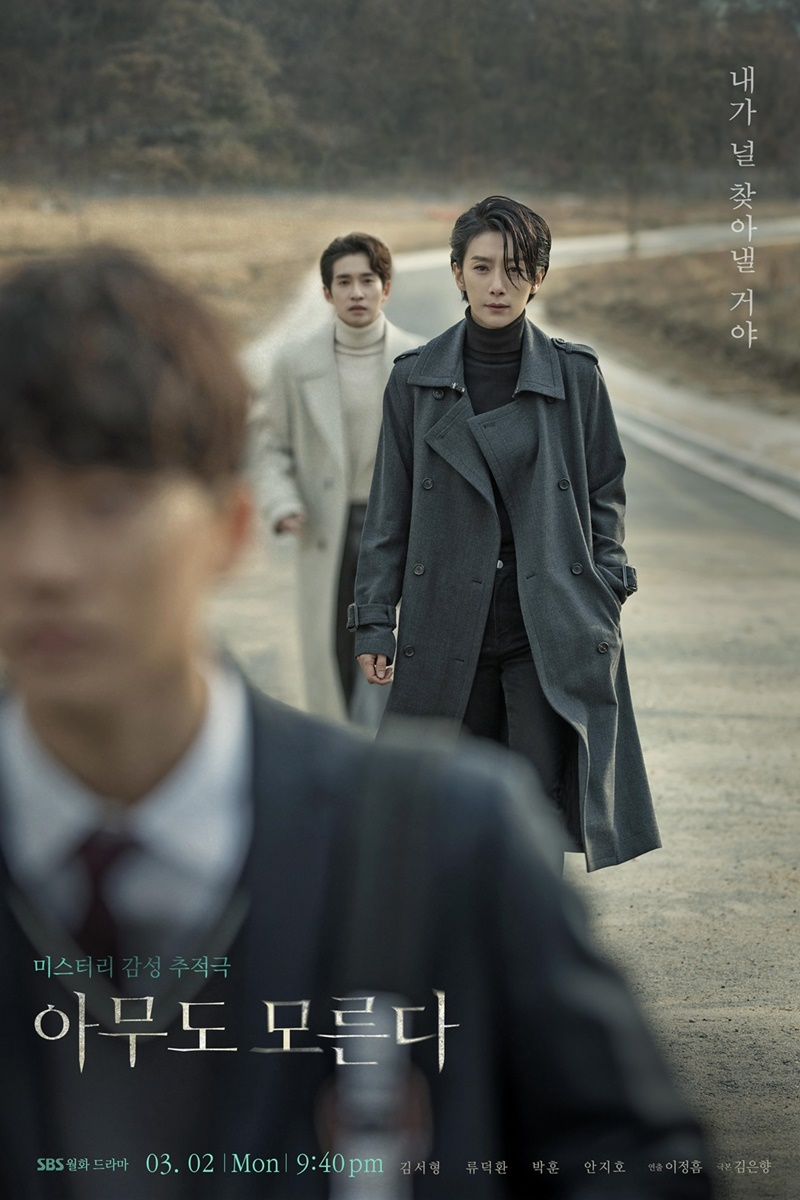 Nobody Knows (Korean Drama)-P1.jpg