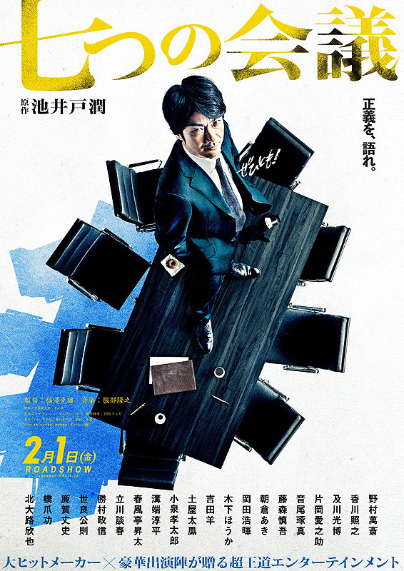 The Seven Conferences (Japanese Movie)-p01.jpg