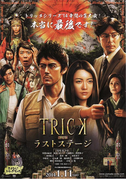 Trick The Movie- Last Stage-p1.jpg
