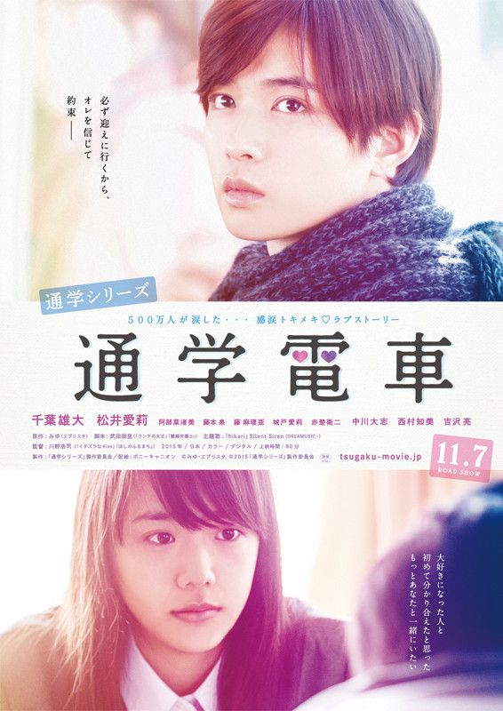 Nonton Tsûgaku densha (2015) Film Subtitle Indonesia Streaming Movie Download