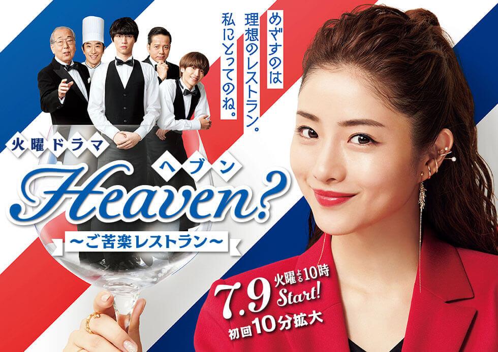 Heaven?: My Restaurant, My Life - AsianWiki