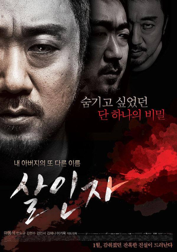 Murderer/ 2014/ G�ney Kore/ Film Tan�t�m�