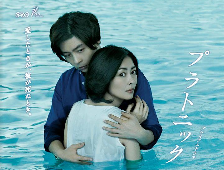 Platonic (Japanese Drama) - AsianWiki