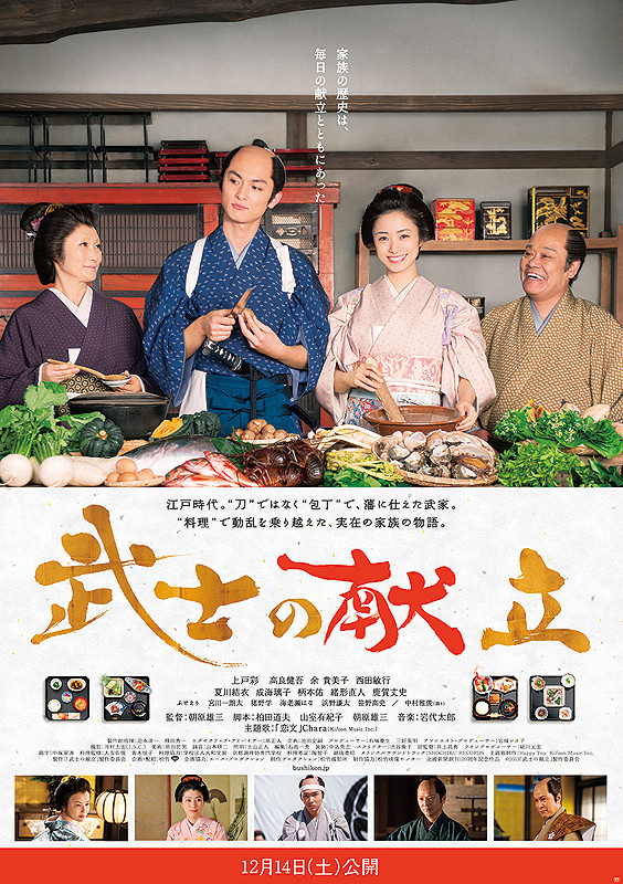 File:A Tale Of Samurai Cooking - A True Love Story-p2.jpg
