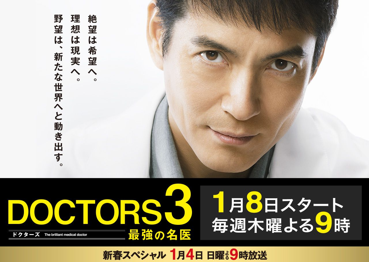 DOCTORS 3- The Ultimate Surgeon-p1.jpg