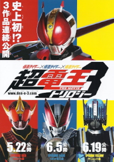 Masked Rider Den-o Trilogy The Movie Episode Blue.jpg